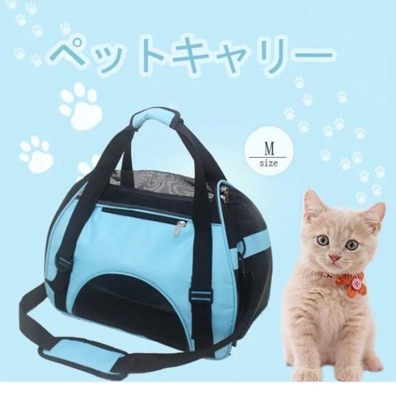 犬猫 ペットキャリー バッグ