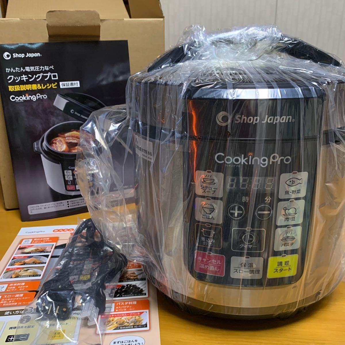 電気圧力鍋 クッキングプロ  シルバー 新品 ショップジャパン