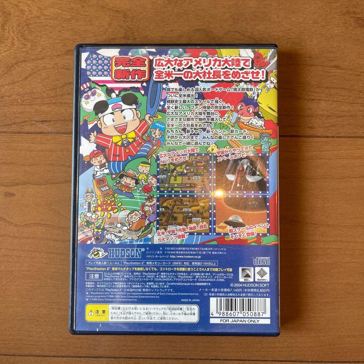 桃太郎電鉄 usa  PS2 ソフト 中古