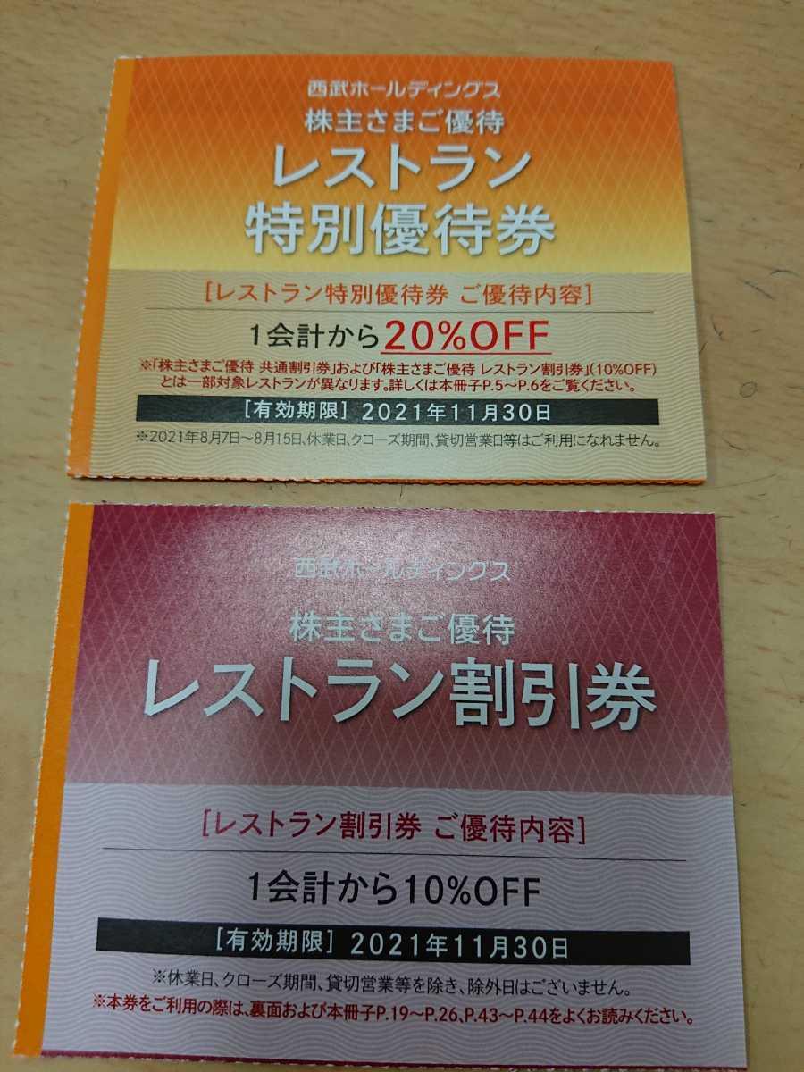 ●最新 西武 株主優待 レストラン特別優待券1枚(オマケ付)_画像1