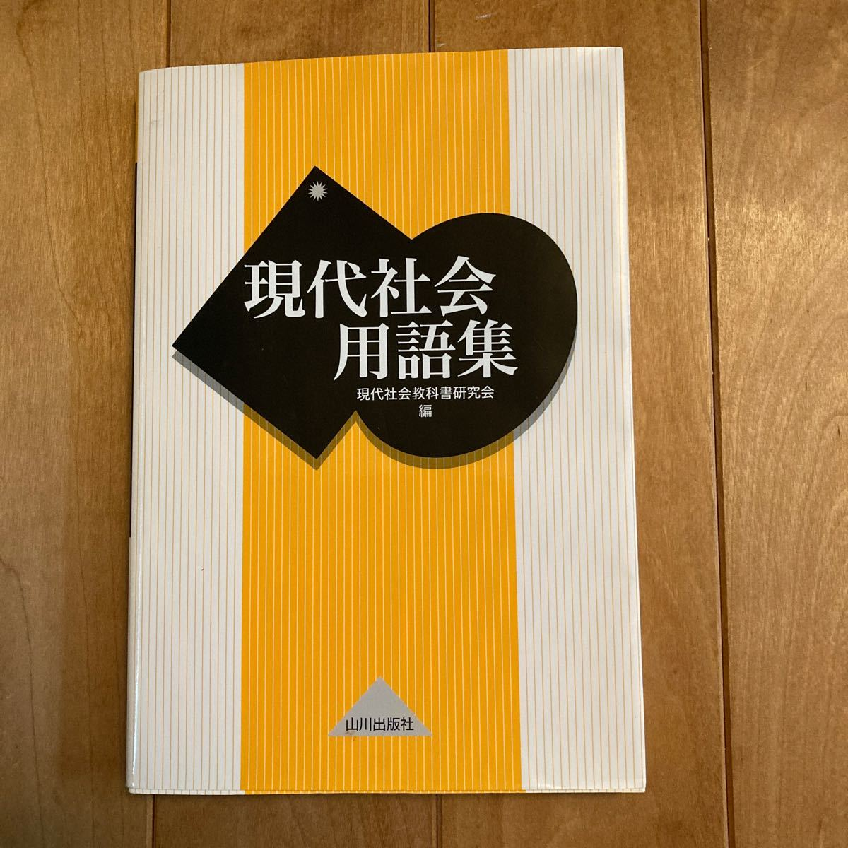 現代社会用語集/現代社会教科書研究会 (編者)