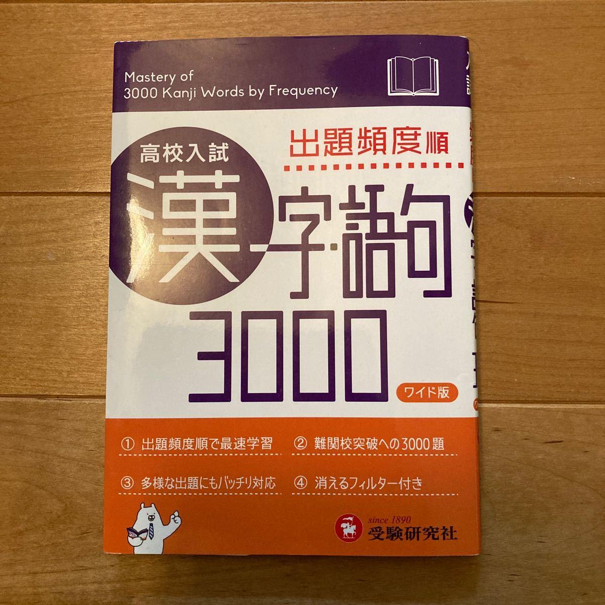 高校入試漢字語句3000 出題頻度順 ワイド版/中学教育研究会