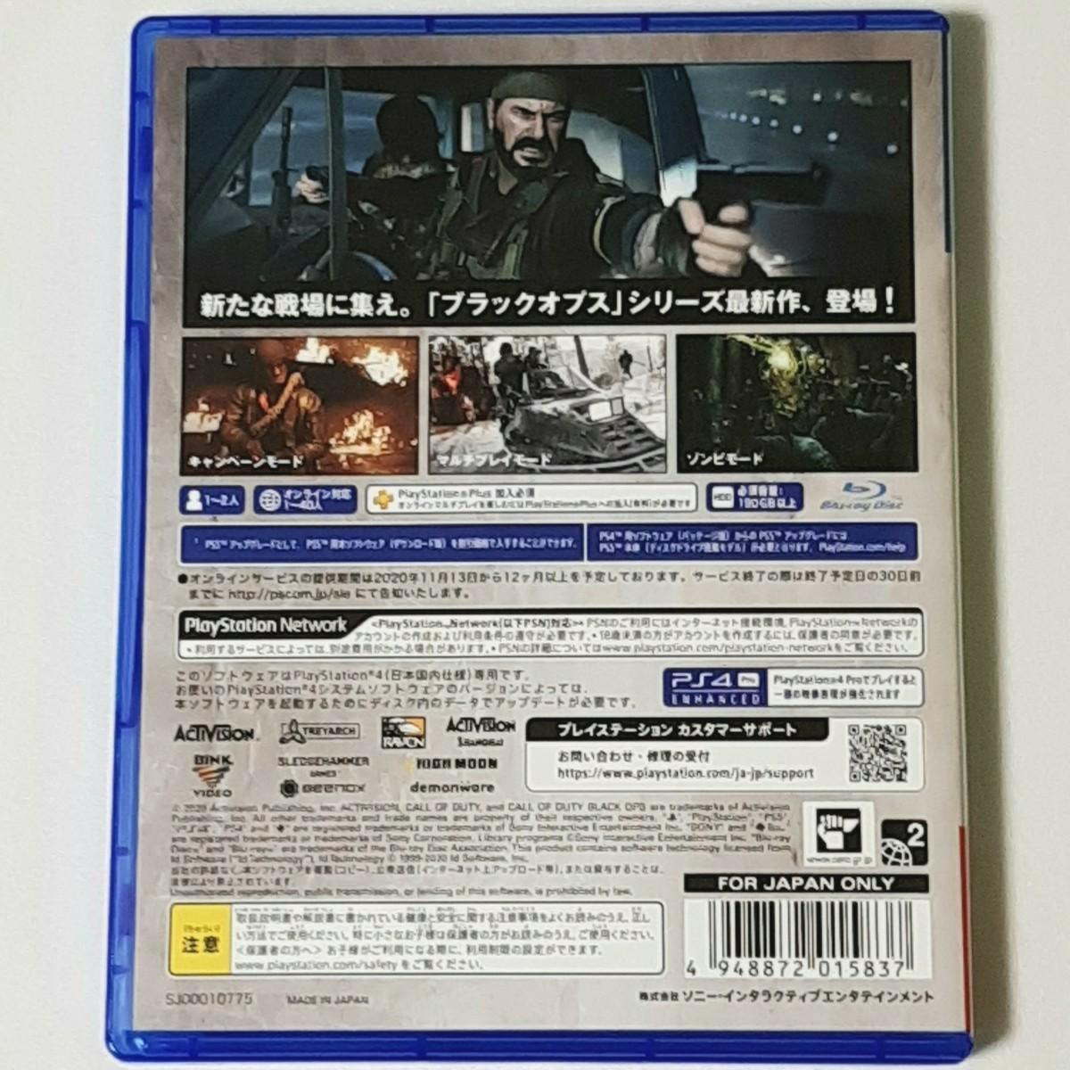 【PS4】 コール オブ デューティ ブラックオプス コールドウォー 美品 cod coll of duty cold war