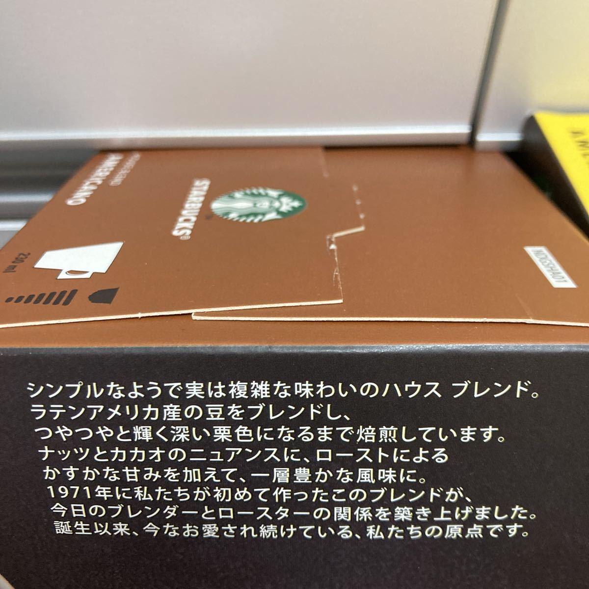 即決 ネスカフェ ドルチェグスト専用カプセルSTARBUCKS スターバックス 2種類(12杯) × 2箱 スタバ コーヒー クーポン利用 送料無料