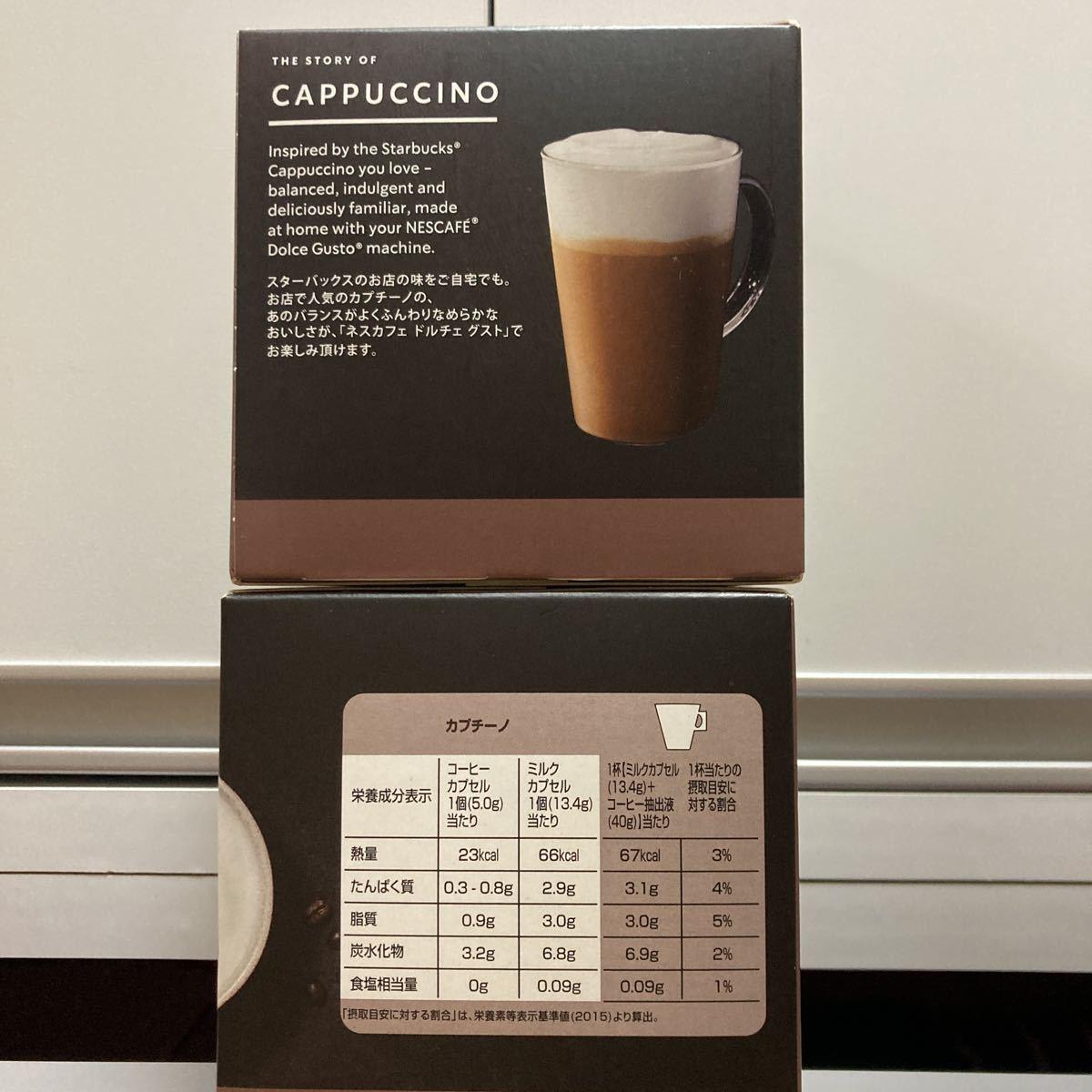 即決 ネスレ ネスカフェ ドルチェグスト専用カプセルSTARBUCKS スターバックス カプチーノ 2箱 クーポン利用 スタバ コーヒー