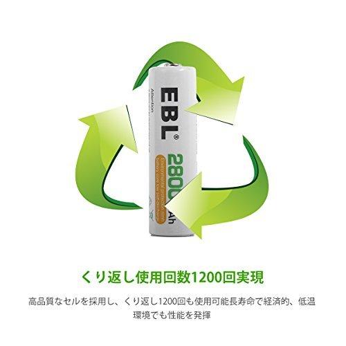 ホワイト 単3形充電池 16本 EBL 単3形充電池 充電式ニッケル水素電池 高容量2800mAh 16本入り ケース4個付き _画像2
