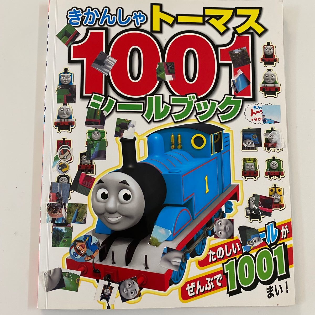 絵本 2冊セット きかんしゃトーマス1001シールブック きかんしゃトーマス チャギントン クイズあそびえほん