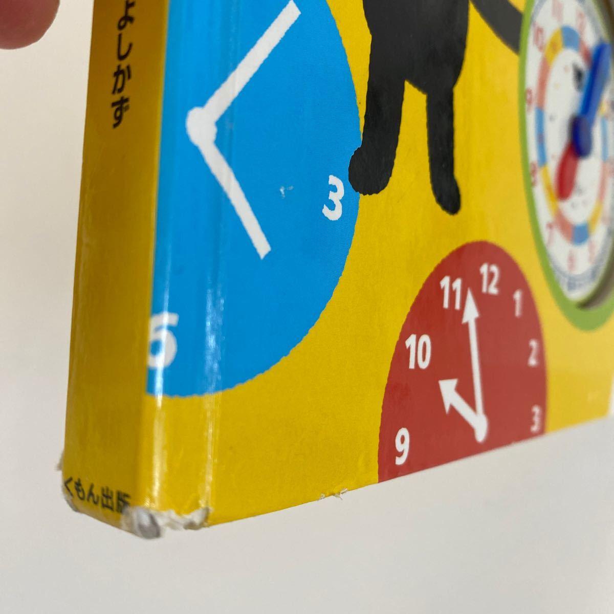絵本 くろくまくんのとけいえほん とけいえほん  知育絵本 くもん出版 公文 時計