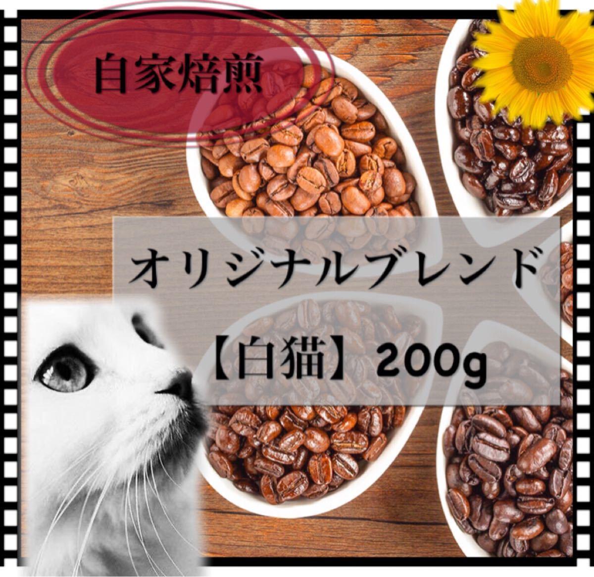自家焙煎珈琲★オリジナルブレンド100g×2袋 200g