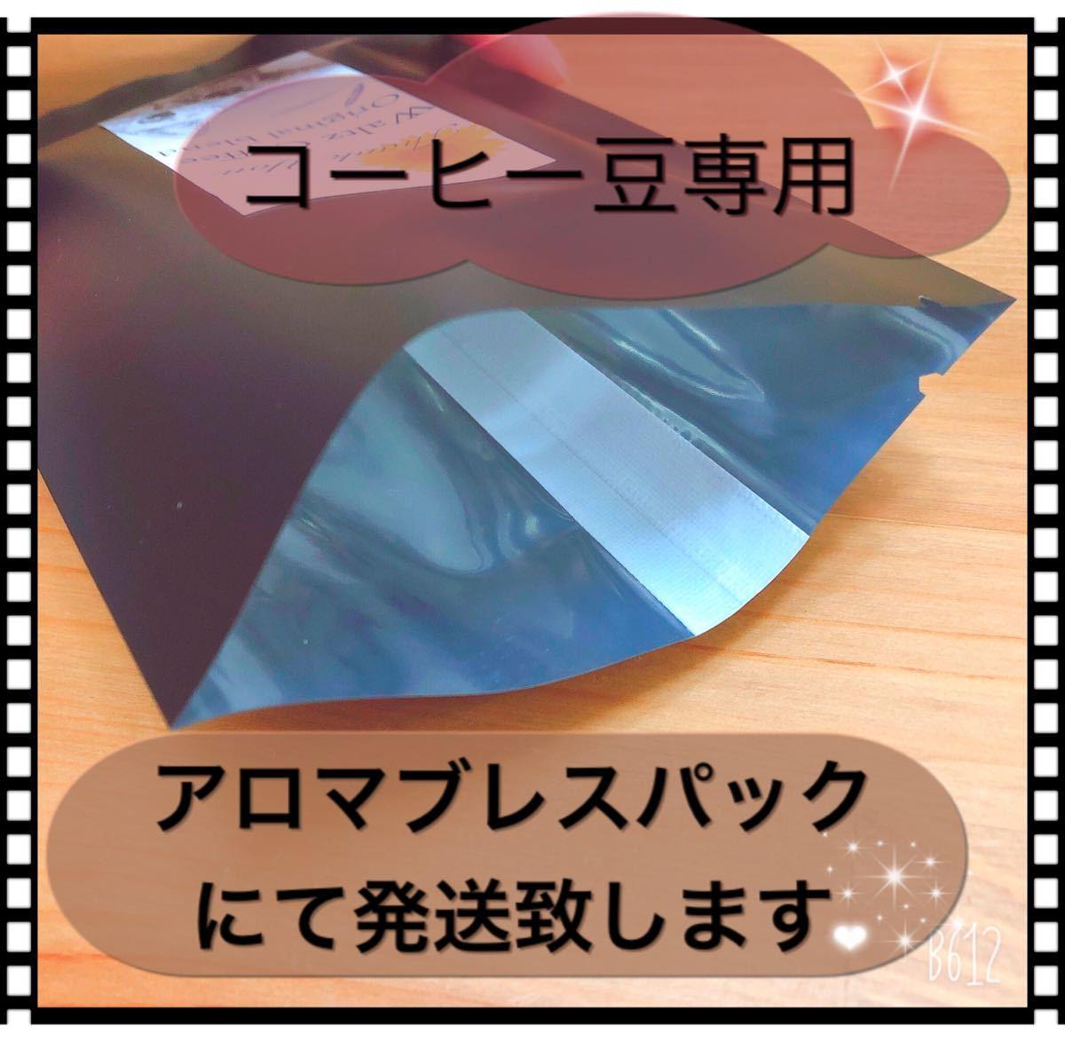 自家焙煎珈琲★オリジナルブレンド200g×2袋(400g)  アイスコーヒー 珈琲 コーヒー豆