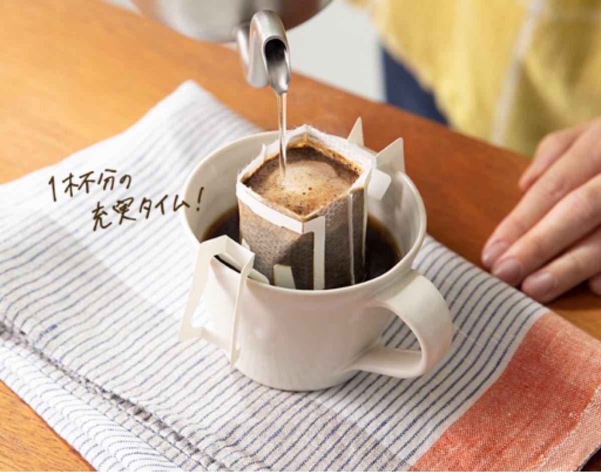 自家焙煎珈琲オリジナルブレンド★ドリップコーヒー10個