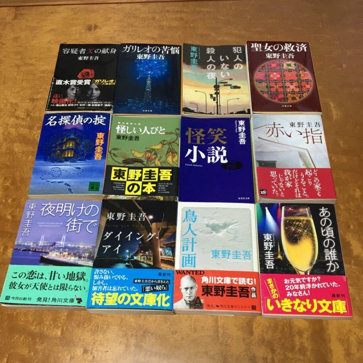 東野圭吾 小説 文庫本