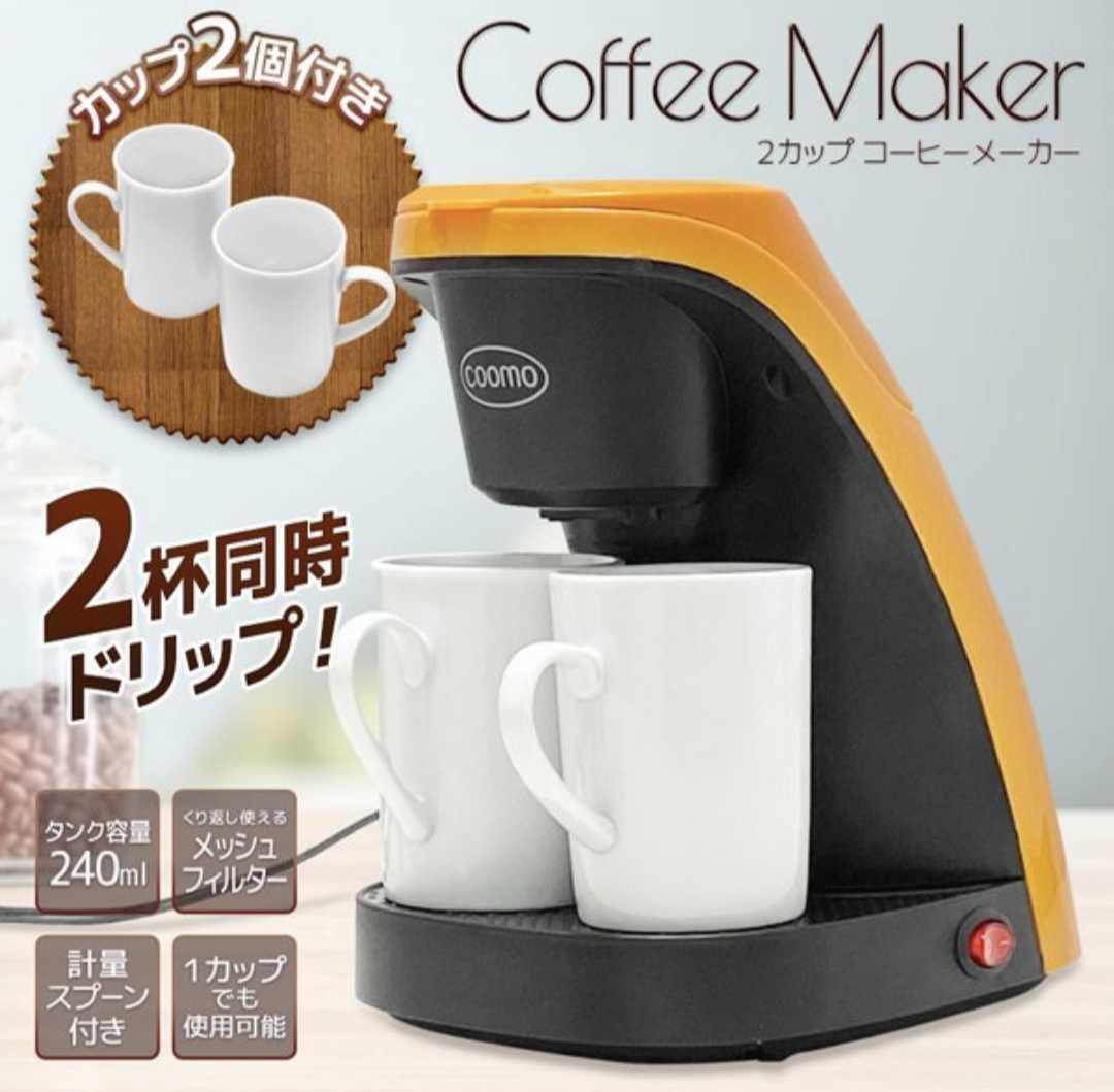 コーヒーカップ2個付属 2カップ コーヒーメーカー