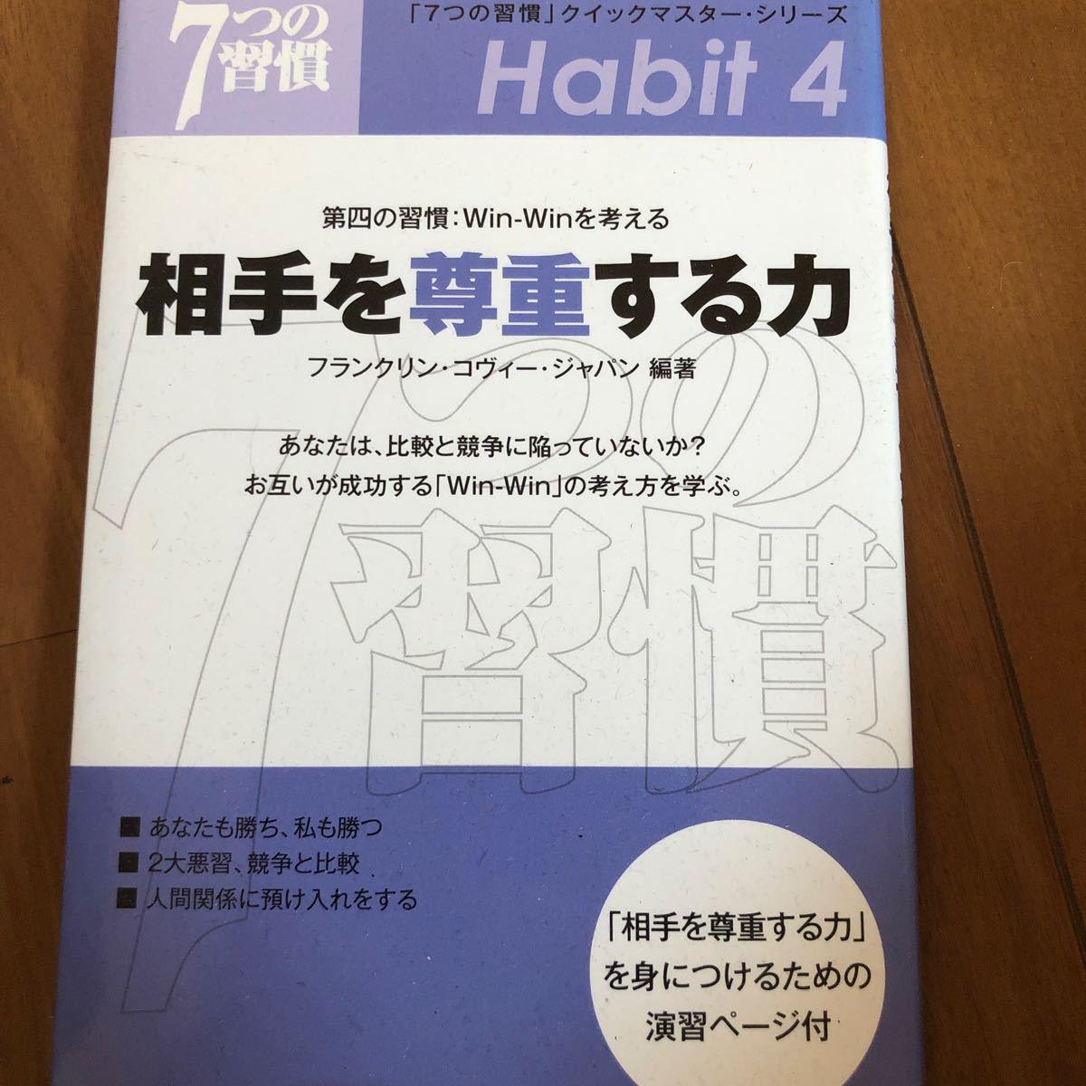 「7つの習慣」 クイックマスターシリーズ 相手を尊重する力 【Habit4】
