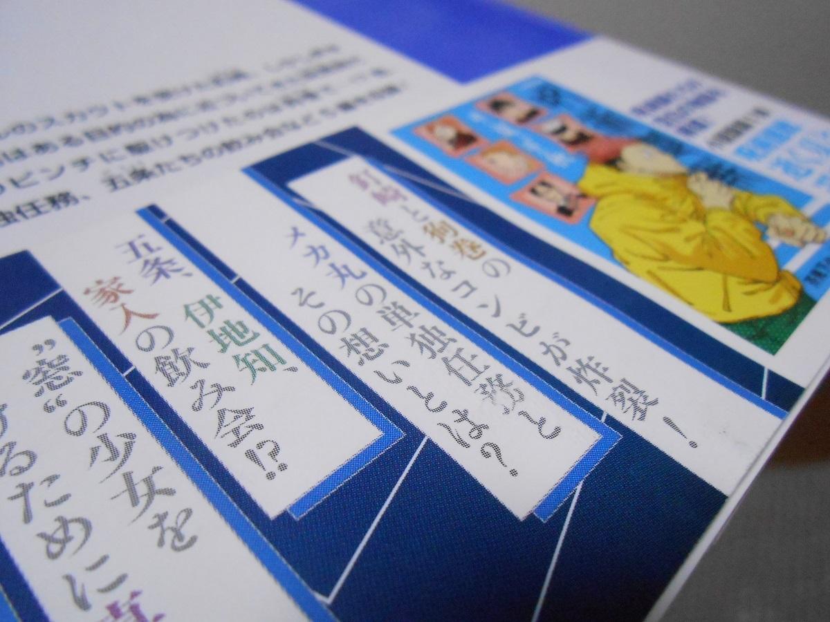呪術廻戦 芥見下々 初版 帯 初版限定カード チラシ付 逝く夏と還る秋 夜明けのいばら道 小説 セット_画像10