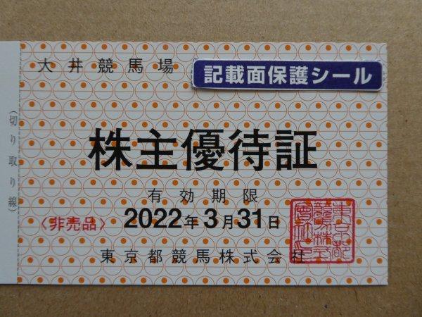 ☆最新6枚セット☆東京都競馬 大井競馬場 株主優待証 2022/3/31迄_画像1