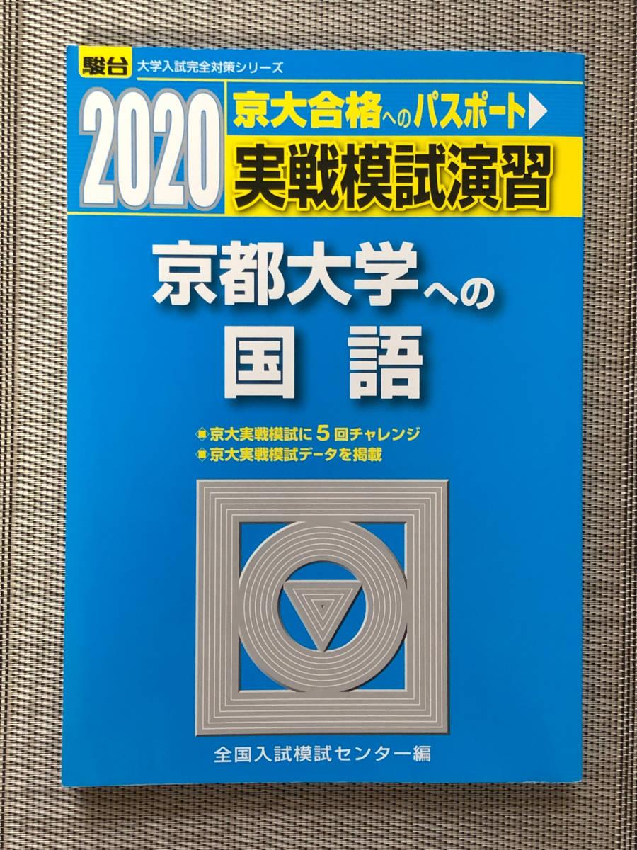 2020京大合格へのパスポート 実践模試演習 京都大学への国語