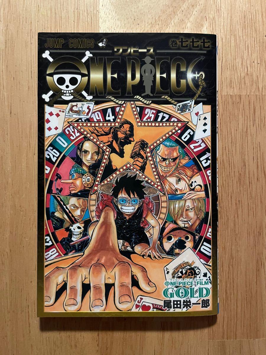 ONE PIECE ワンピースフィルムゴールド 入場特典 777巻