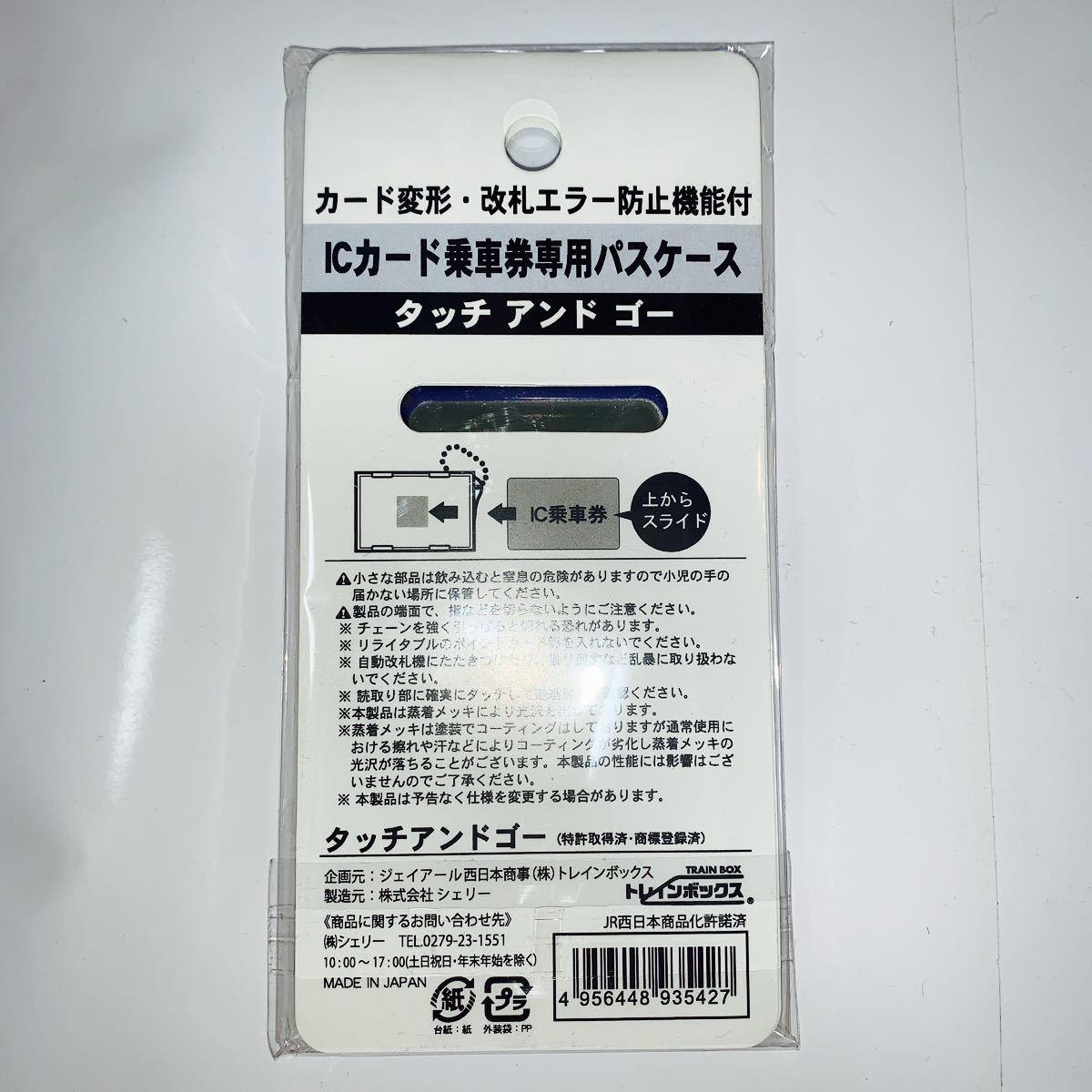 JR西日本 ICカード乗車券専用パスケース 新幹線