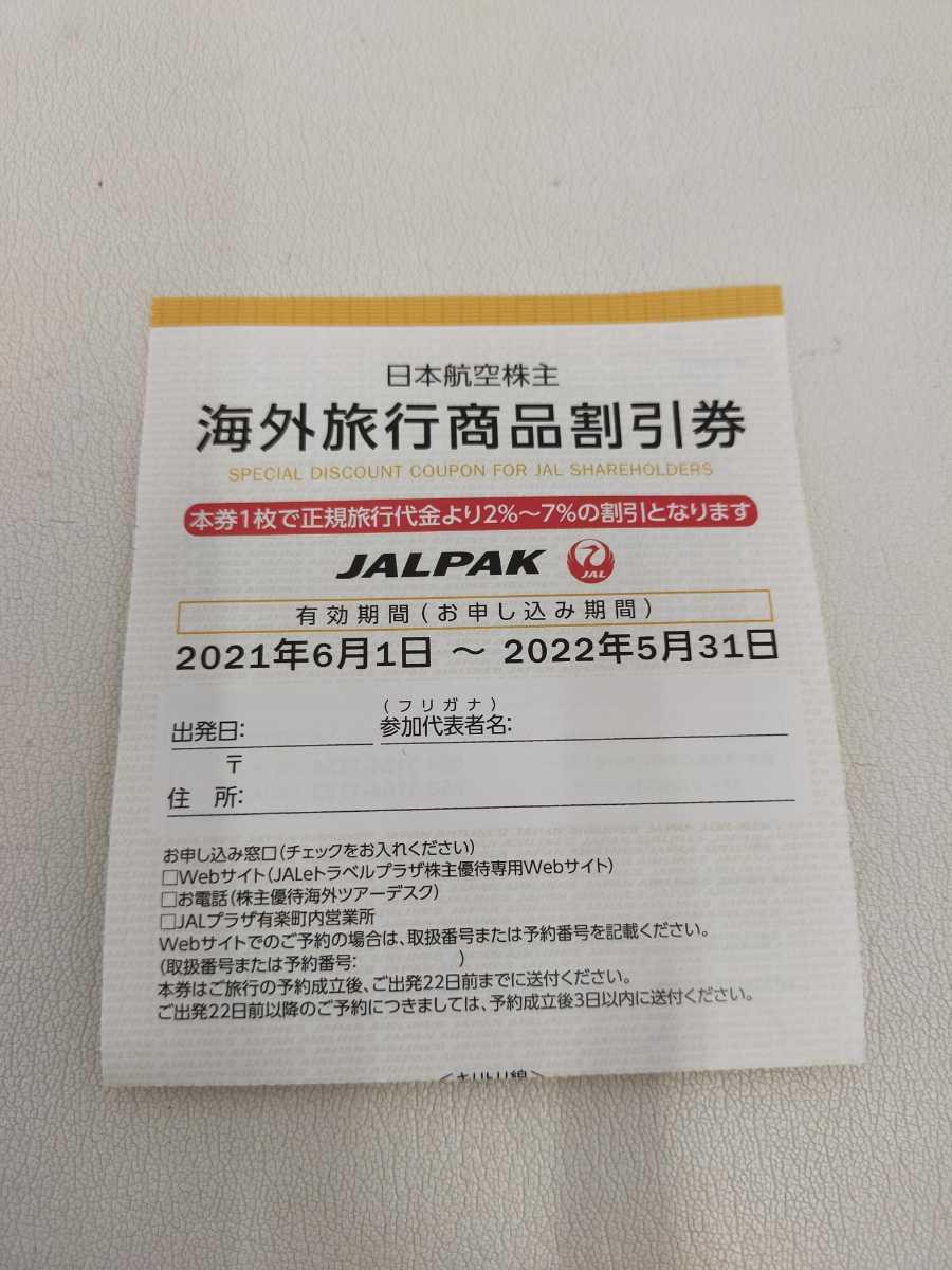 JAL 株主優待券 海外ツアー 割引券 日本航空 ジャルパック JALプラザ 割引券 株主優待 優待券_画像1