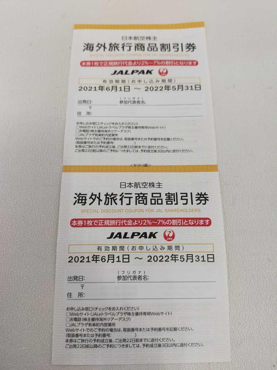 2枚セット JAL 株主優待券 海外旅行 海外ツアー 割引券 日本航空 ジャルパック JALプラザ 割引券 株主優待 優待券 海外_画像1