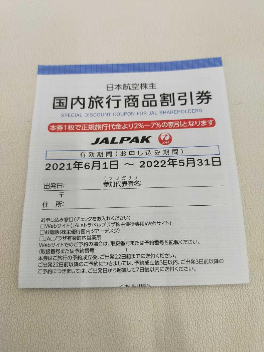 日本航空 JAL 国内旅行 割引券 国内ツアー ジャルパック JALプラザ 株主優待 株主優待券 優待券_画像1