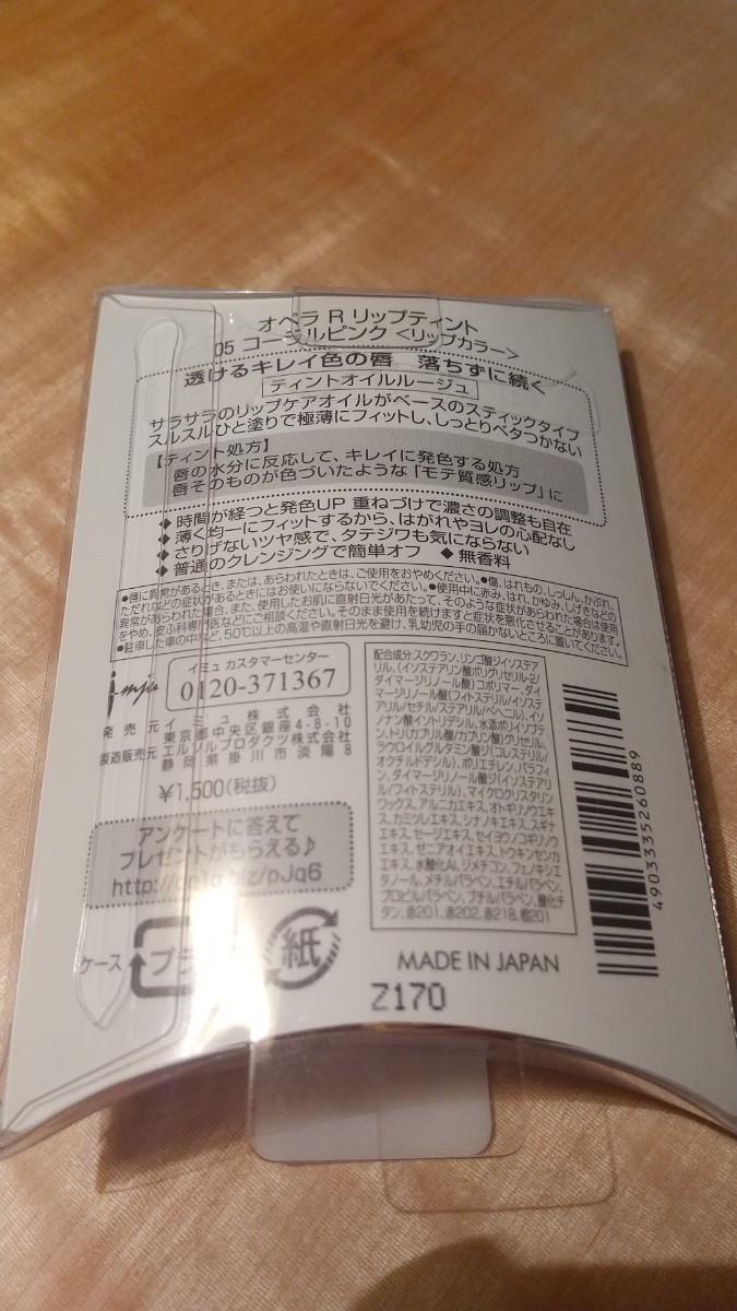 オペラリップティント OPERA コーラルピンク 05 ティントオイルルージュ リップティント レッド 6個セット バラも可能