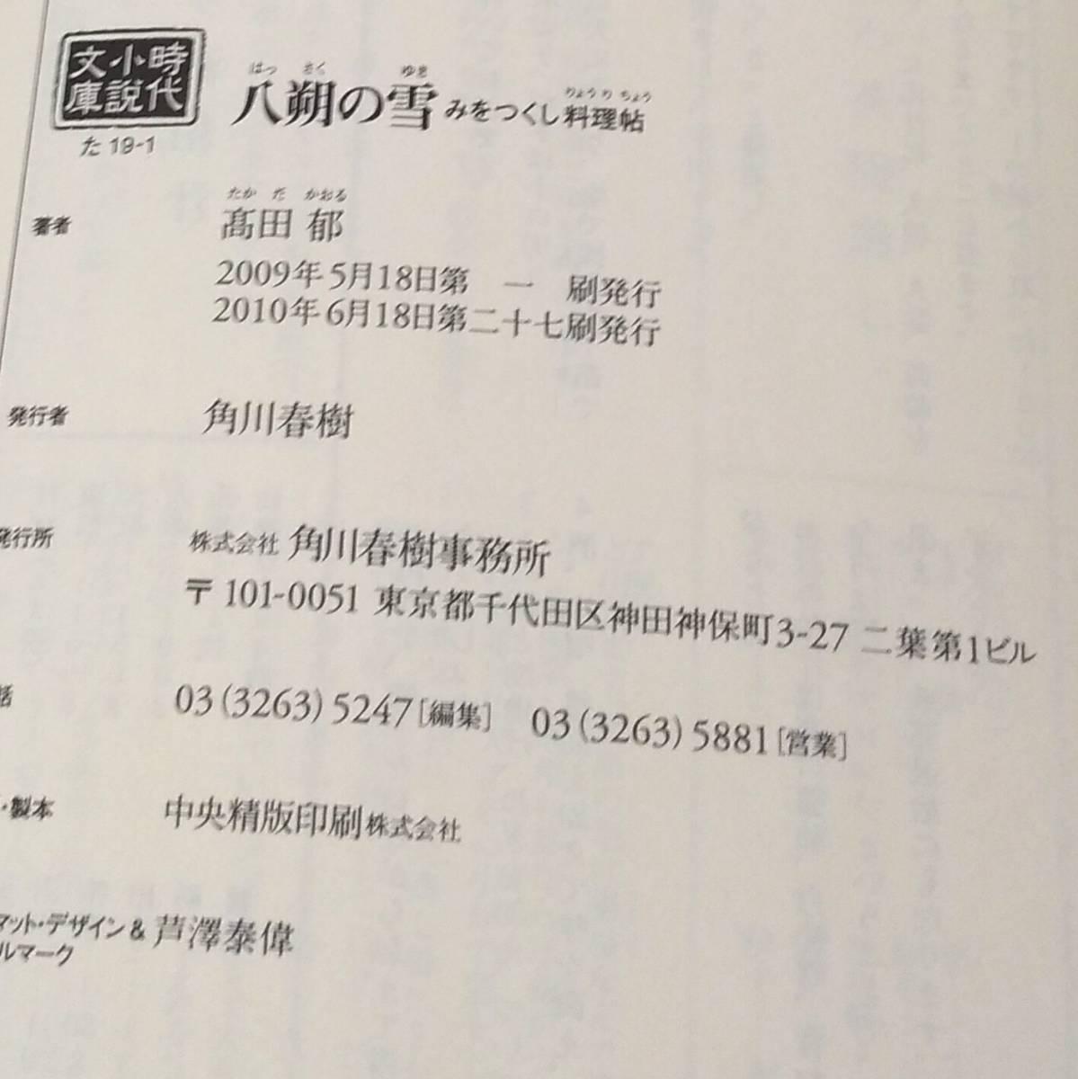 本#08 / 八朔の雪 : みをつくし料理帖 / 高田郁 / #文庫 #文学 #小説