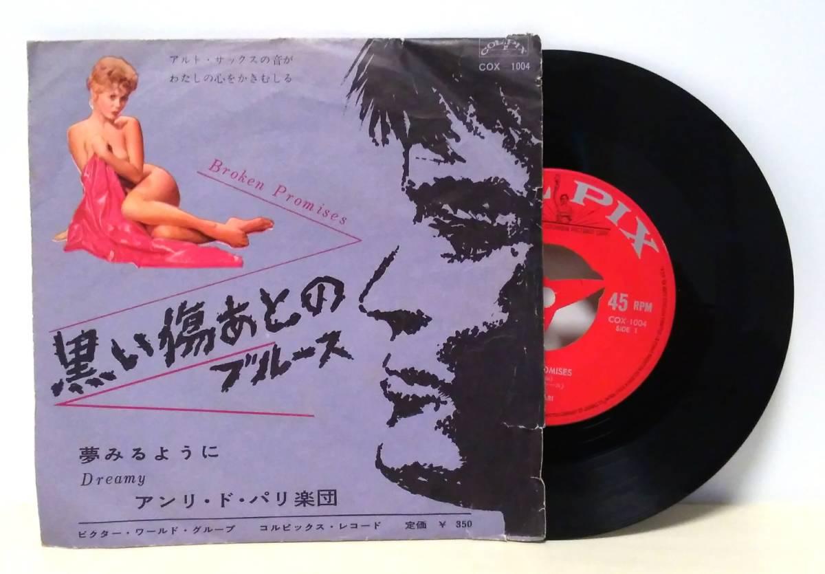 レコード#27 アンリ・ド・パリ楽団 EPシングルレコード/黒い傷あとのブルース/夢みるように