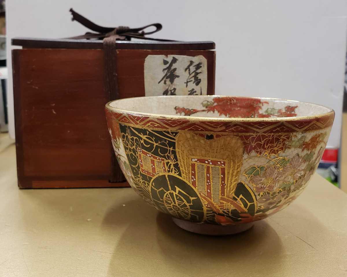 ○仁清陶印 茶碗 茶道具 御所車 色絵 抹茶碗(YH5-24)
