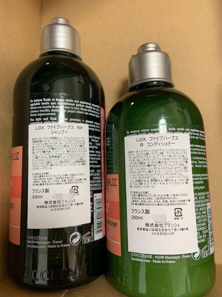 ロクシタン ヘアオイル ファイブハーブス リペアリングシャンプー 300 ml コンディショナー 250ml