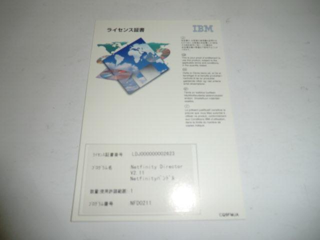 中古 IBM Netfinity Director CD Pack_画像2