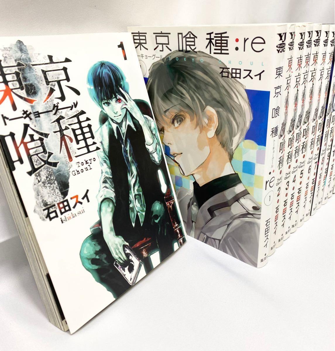 【まとめ売り】東京種喰re 東京グール 全巻完結セット 計32冊