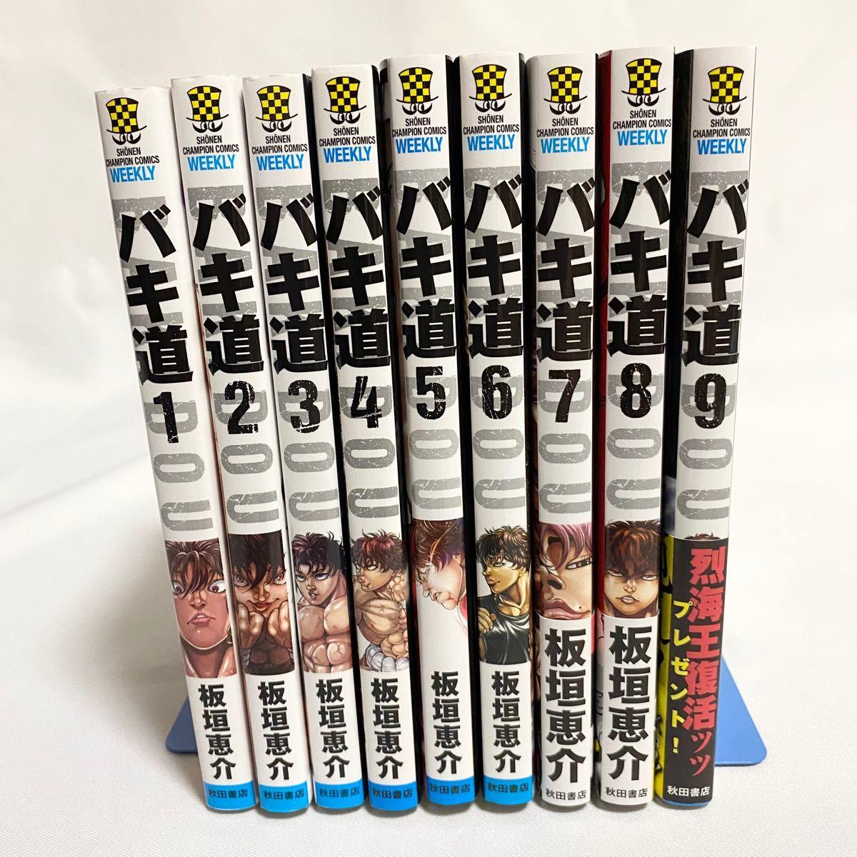 【まとめ売り】刃牙 範馬刃牙 バキ シリーズ 既刊全巻セット 計143冊