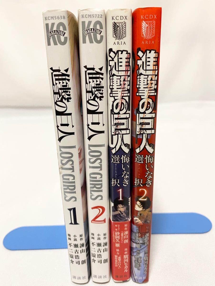 【まとめ売り】進撃の巨人 ロストガールズ 悔いなき選択 全2巻 計4冊セット 2