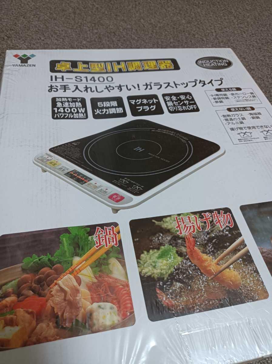 卓上IH調理器 + 鍋 新品未開封 送料無料