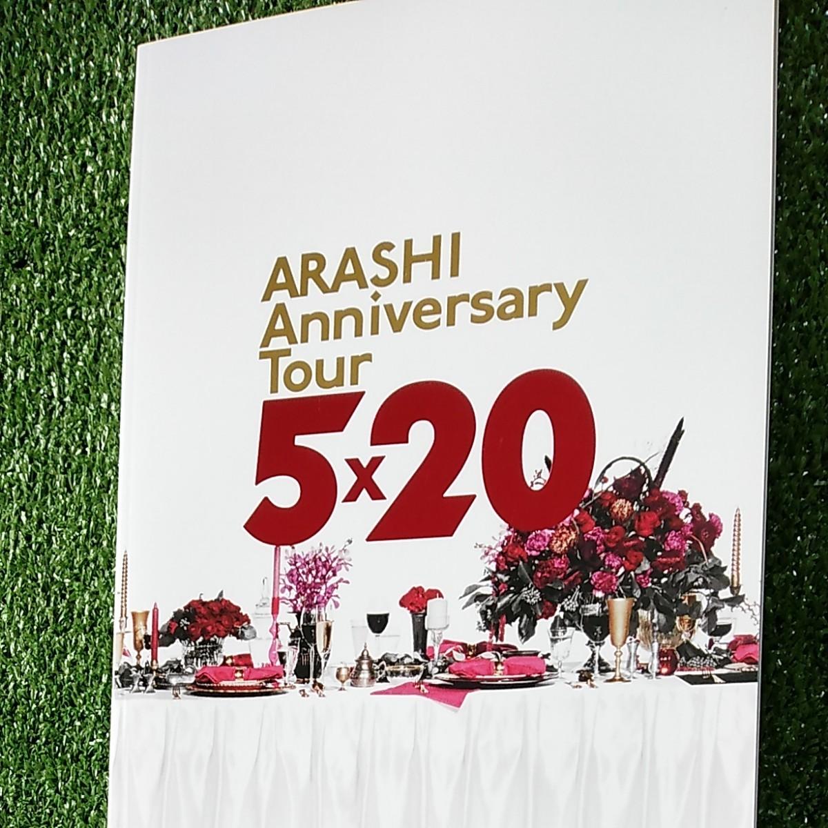 嵐5×20  Anniversary  嵐ARASHI  ARASHI パンフレット