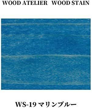 マリンブルー 和信ペイント ウッドステイン ウッドアトリエ 木目を生かした着色 90ml 800619 水性着色剤 90ml W_画像2