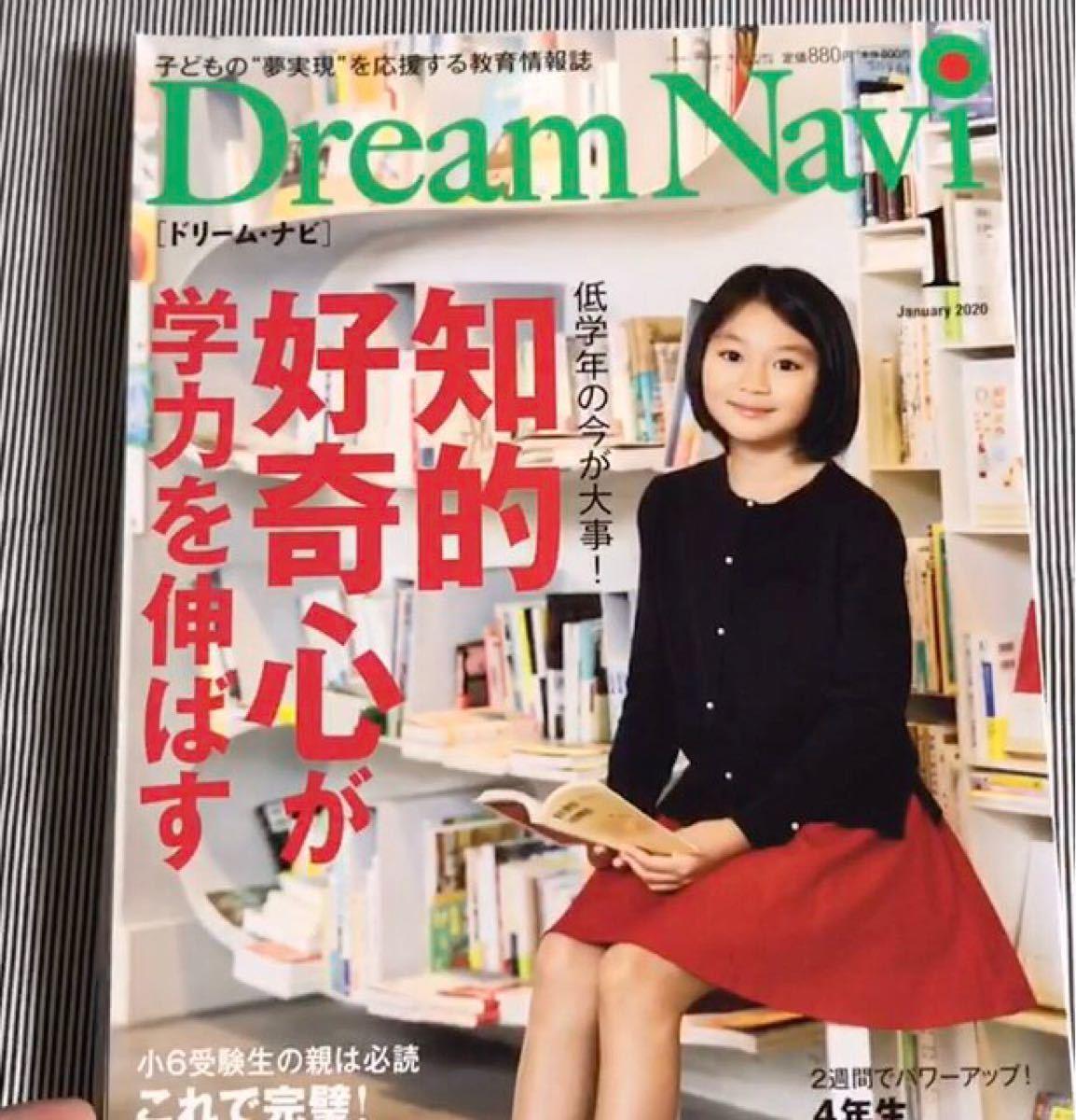 【中学受験に興味がある方へ】美品!教育情報誌 Dream Navi  2020年1.3.4.5月号 4冊セット