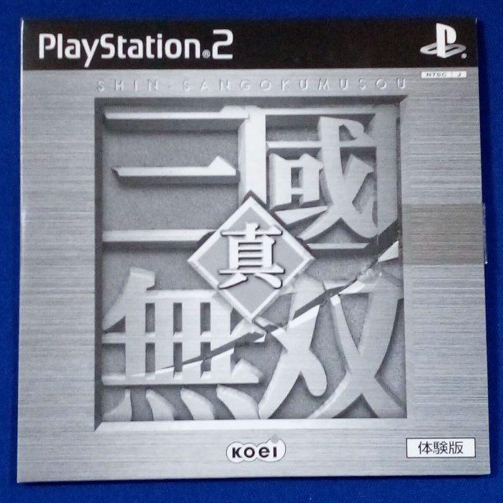 真三國無双 体験版 プレイステーション2 ソフト