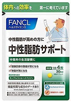 新品ファンケル (FANCL) 中性脂肪サポート (約30日分) 120粒 (旧:健脂サポート) サプリメントTMT9_画像1