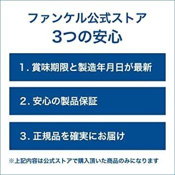 新品ファンケル (FANCL) 中性脂肪サポート (約30日分) 120粒 (旧:健脂サポート) サプリメントTMT9_画像2