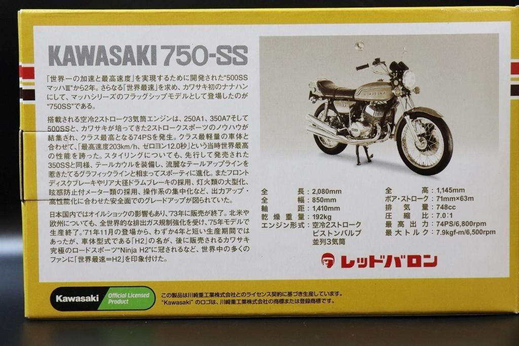 Kawasaki/カワサキ マッハ750 750-SS 世界の名車シリーズvol.38 レッドバロン 車 模型 フィギュア_画像3