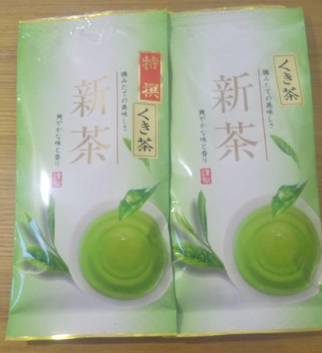 ⑥2021年新茶 静岡県牧之原市産煎茶お試し!(くき茶飲み比べ)_画像1