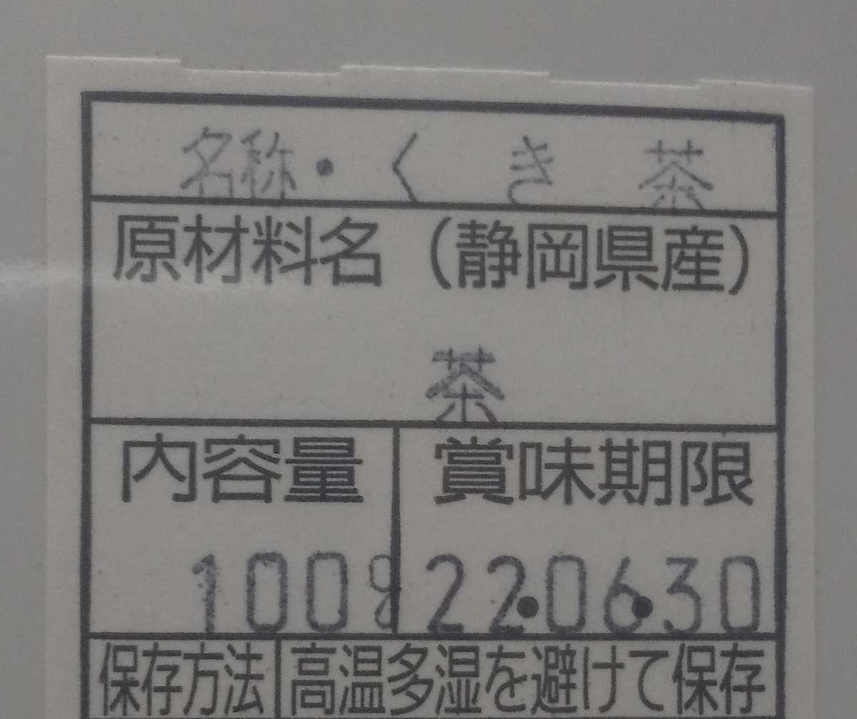 ⑥2021年新茶 静岡県牧之原市産煎茶お試し!(くき茶飲み比べ)_画像2