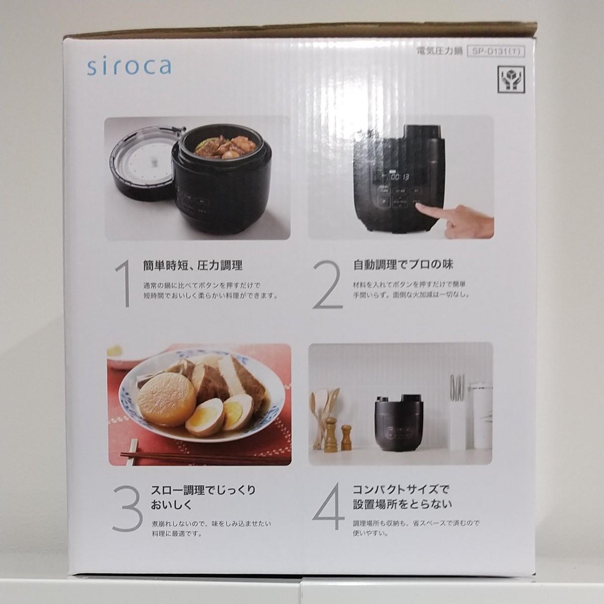 siroca 電気圧力鍋 SP-D131 ブラウン [圧力/無水/蒸し/炊飯/スロー調理/温め直し/コンパクト]