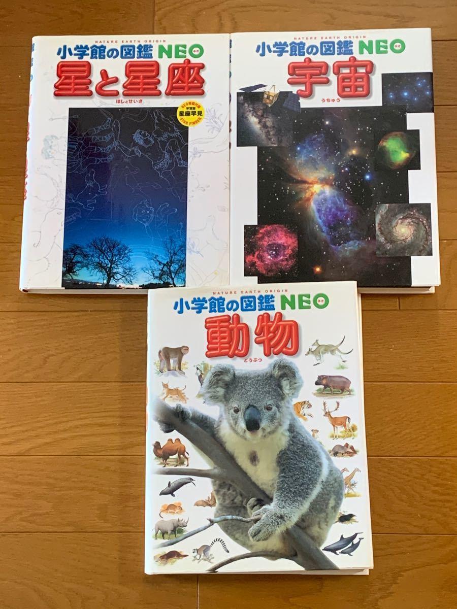 百科事典小学館の図鑑Neo(昆虫、魚、植物、鳥、星と星座、宇宙、動物)セット