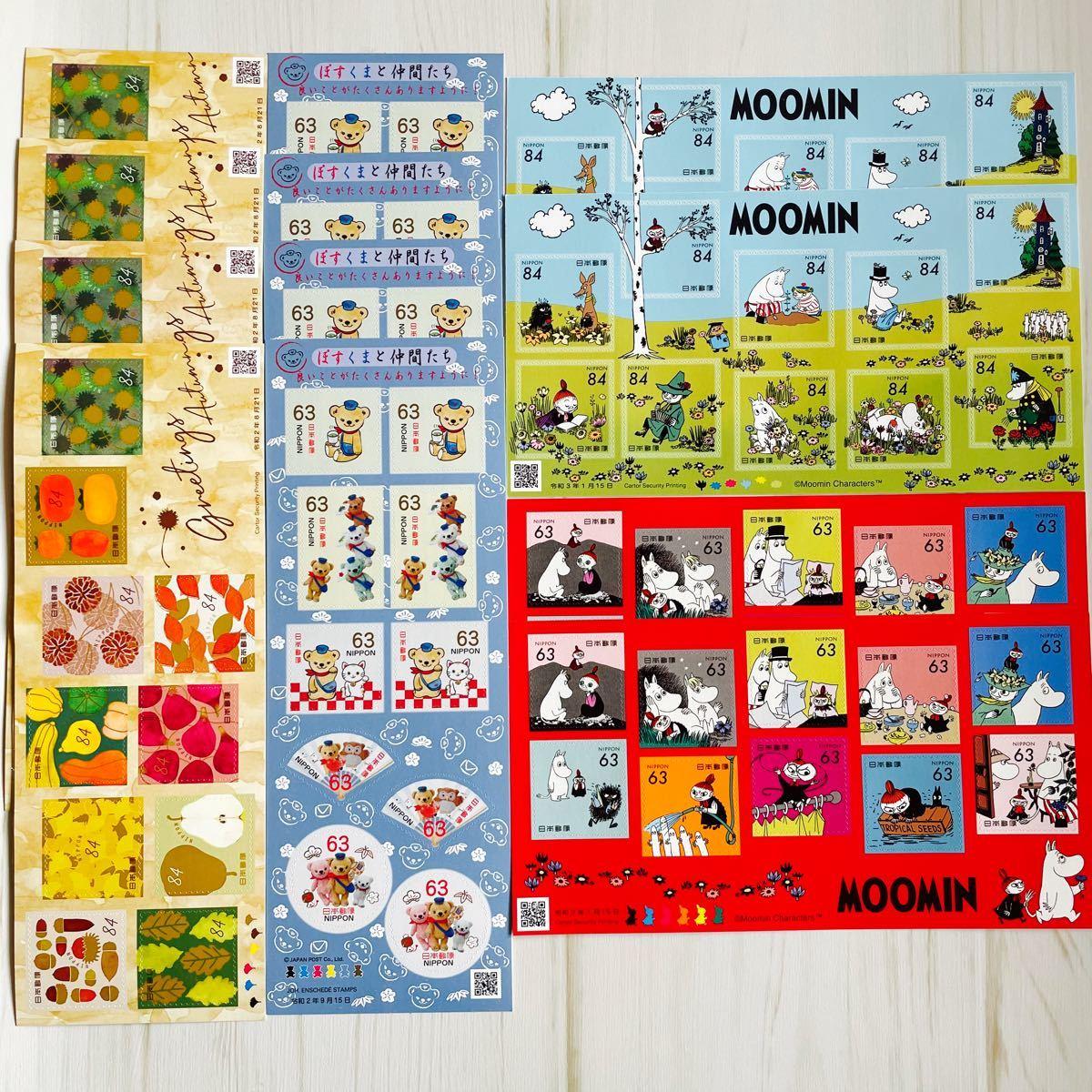 切手 63円シール切手 84円シール切手 かわいい切手