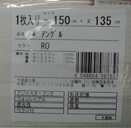 ◆即決◆ 新品 アウトレット品 ユニベール 厚地カーテン アングル RO 150×135cm 1枚入 形状記憶 洗濯可能 フック付 ローズ ピンク 植物柄_画像6