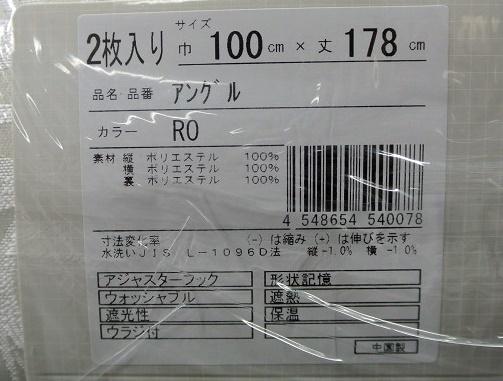◆即決◆ 新品 アウトレット品 ユニベール 厚地カーテン アングル RO 100×178cm 2枚入 形状記憶 洗濯可能 フック付 ローズ ピンク 植物柄_画像6